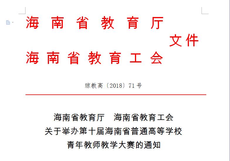 海南工商职业学院关于公布海南省第十届青年教师教学比赛校内预赛获奖结果的通知