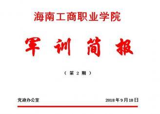 海南工商职业学院2018年军训简报第2期