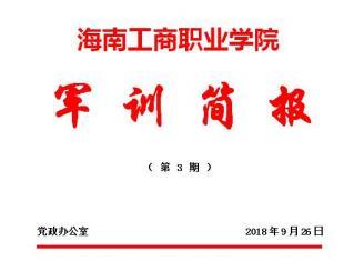 海南工商职业学院2018年军训简报第3期