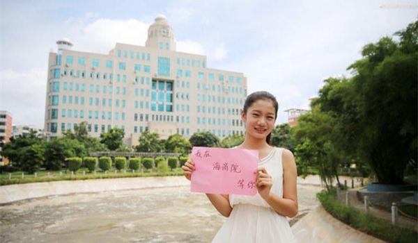 世界小姐欢迎您报读海南工商职业学院_副本.jpg