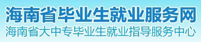 海南省大中专毕业生就业服务网