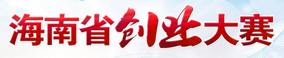 海南省创业大赛