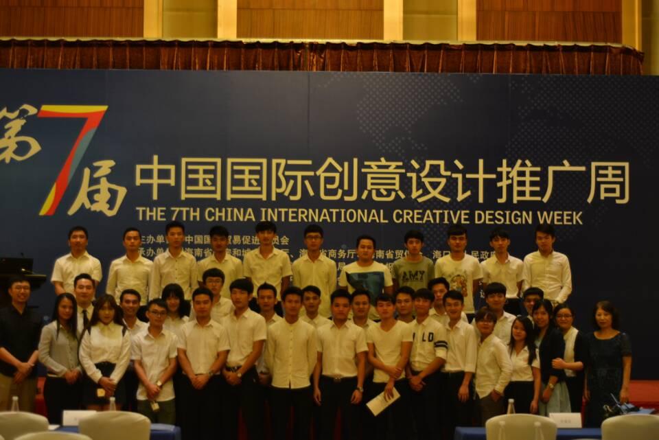 中国创意设计推广周.jpg
