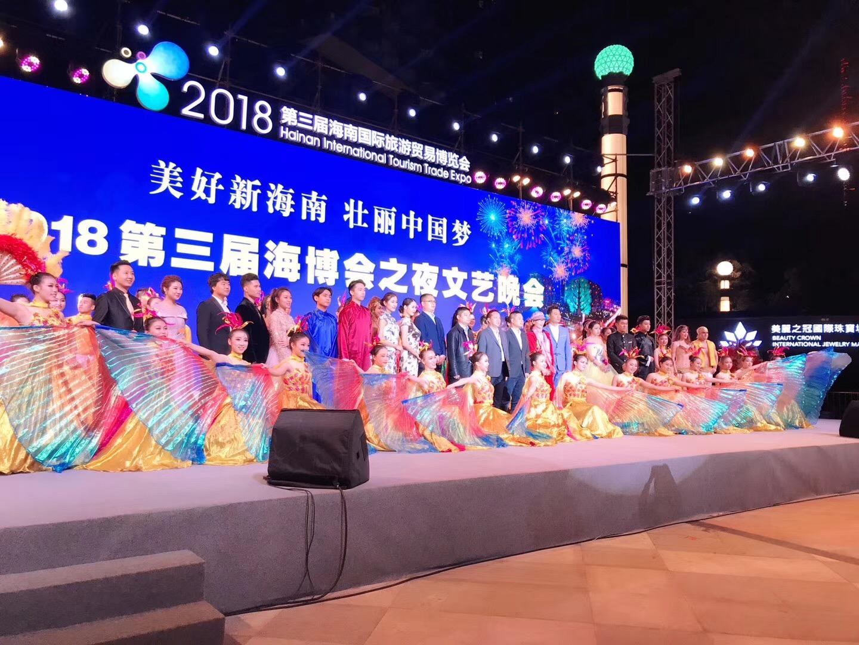 舞蹈专业学生受邀参加2018第三届海南国际旅游贸易博览会文艺晚会.jpg