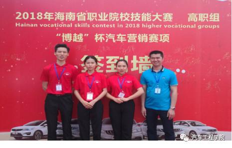 汽车工程学院学生荣获海南省职业技能大赛一等奖