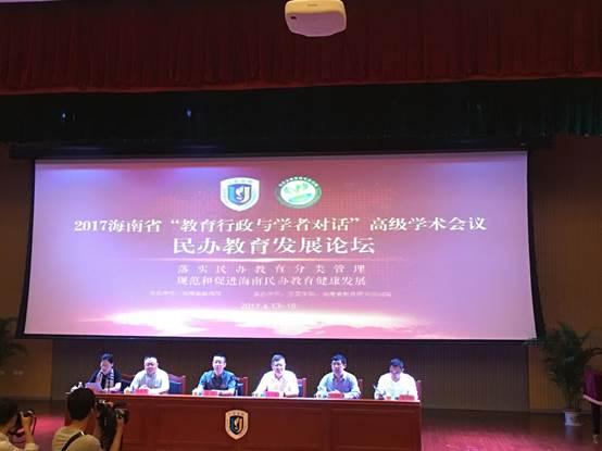 """我校参加2017海南省""""教育行政与学者对话"""""""