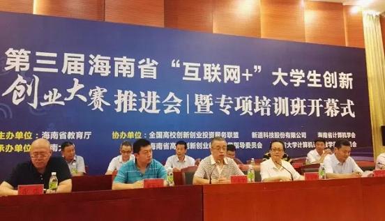 """2017年海南省""""互联网+""""大学生创"""