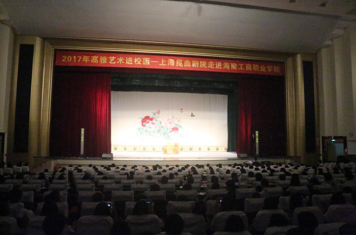 上海昆剧团《墙头马上》走进海南工商职业学