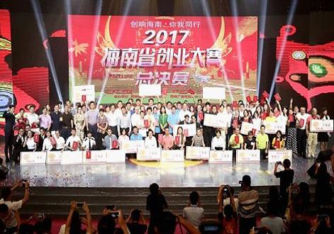 2017年海南省创业大赛总决赛圆满结束