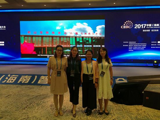 经济管理学院教师代表参加 2017中国(海南)首届智慧商业大会