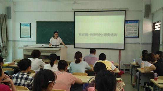 """经济管理学院举办""""互联网+""""创新创业师资培训会"""