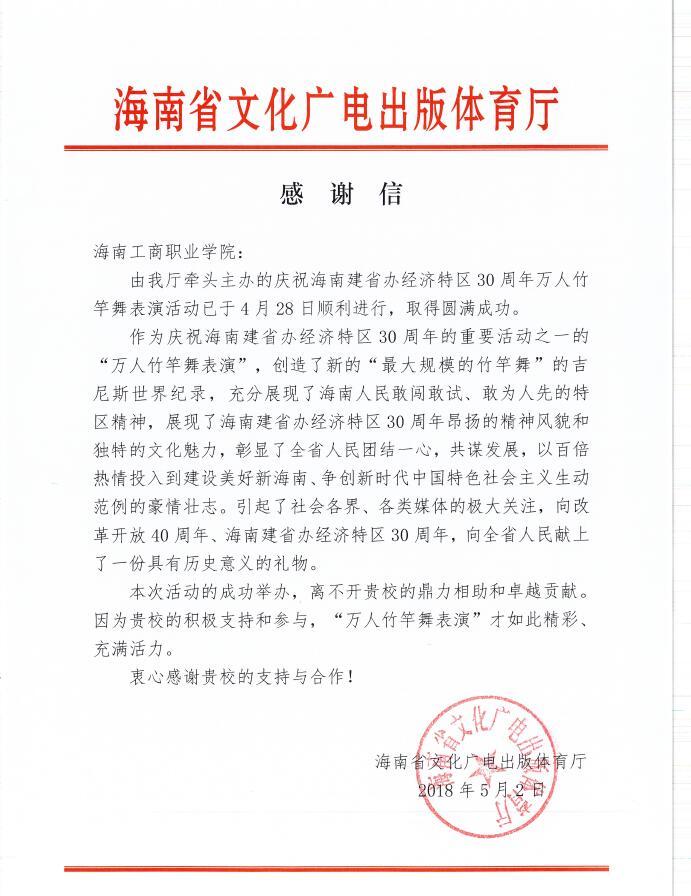 海南省文化广电出版体育厅感谢信