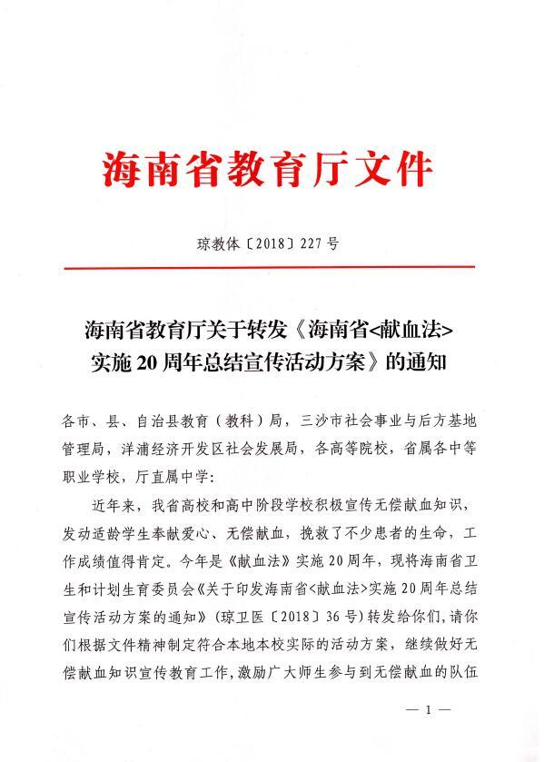 海南省教育厅关于转发《海南省<献血法>实施20周年总结宣传活动方案》的通知