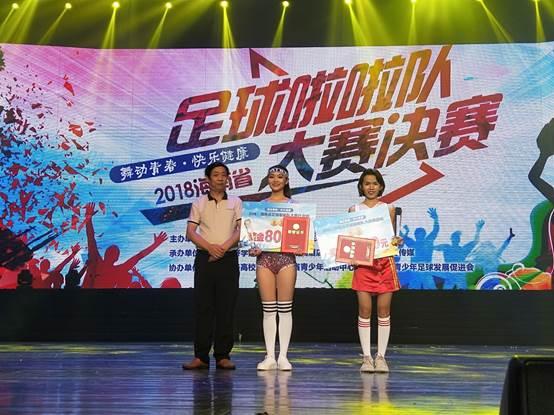 2018年海南省足球啦啦队大赛决赛落幕,我校啦啦队喜获佳绩