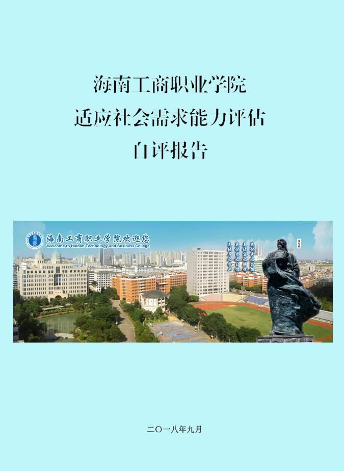 海南工商职业学院适应社会需求能力评估自评报告