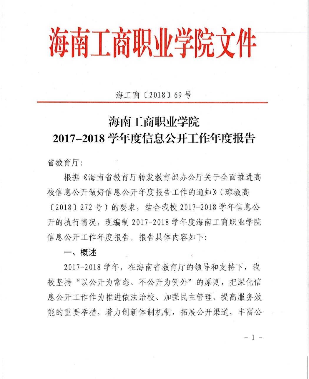 海南工商职业学院2017-2018学年度信息公开工作年度报告