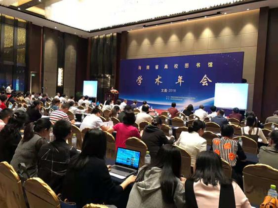 我校图书馆在2018海南省高校图书馆学术年会上迎来喜讯