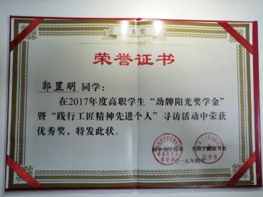"""养优学子郭罡明获全国高职学生""""劲牌阳光奖学金""""优秀奖"""