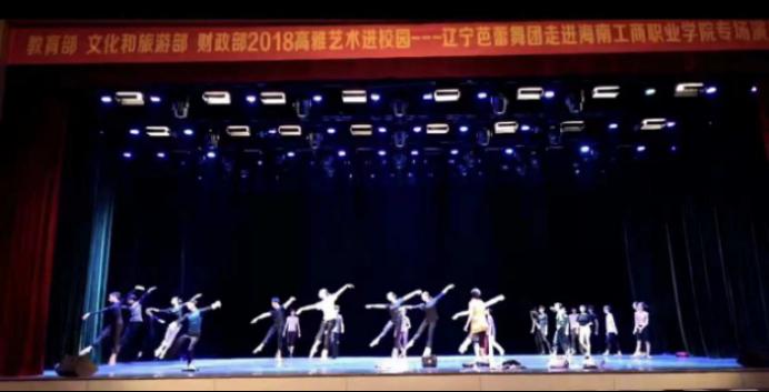 辽宁芭蕾舞团走进海南工商职业学院