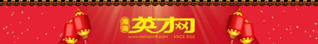说明: http://www.hainanhr.com/Application/Home/View/default/temp/2019zph/img/xchzph_r1_c1.jpg
