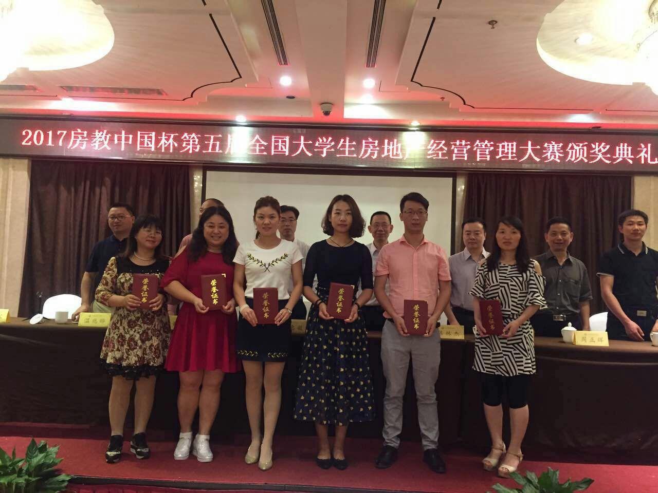 2017年房教中国杯第五届全国大学生房地产经验管理大赛 二等奖