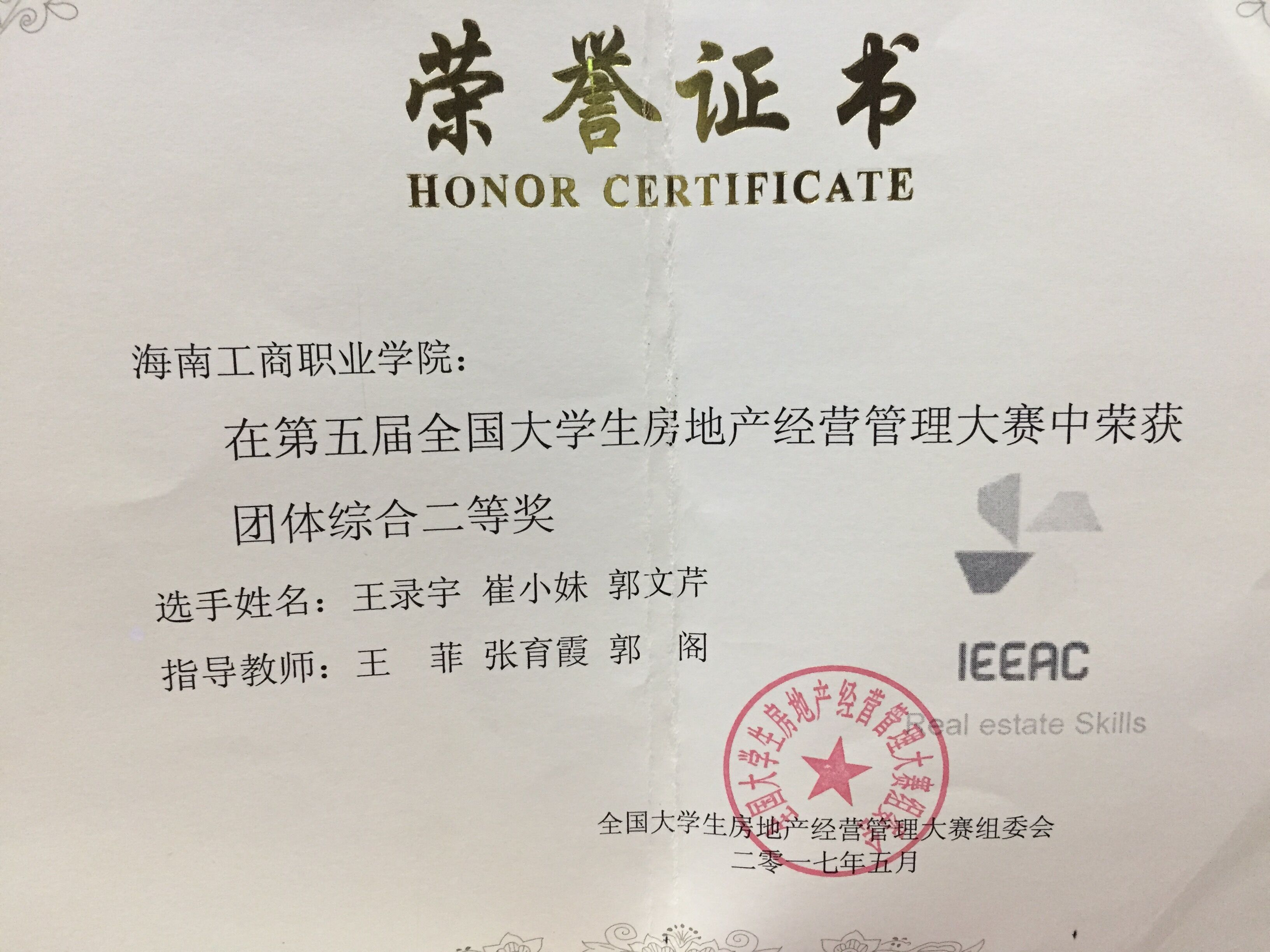2017年房教中国杯第五届全国大学生房地产经验管理大赛二等奖