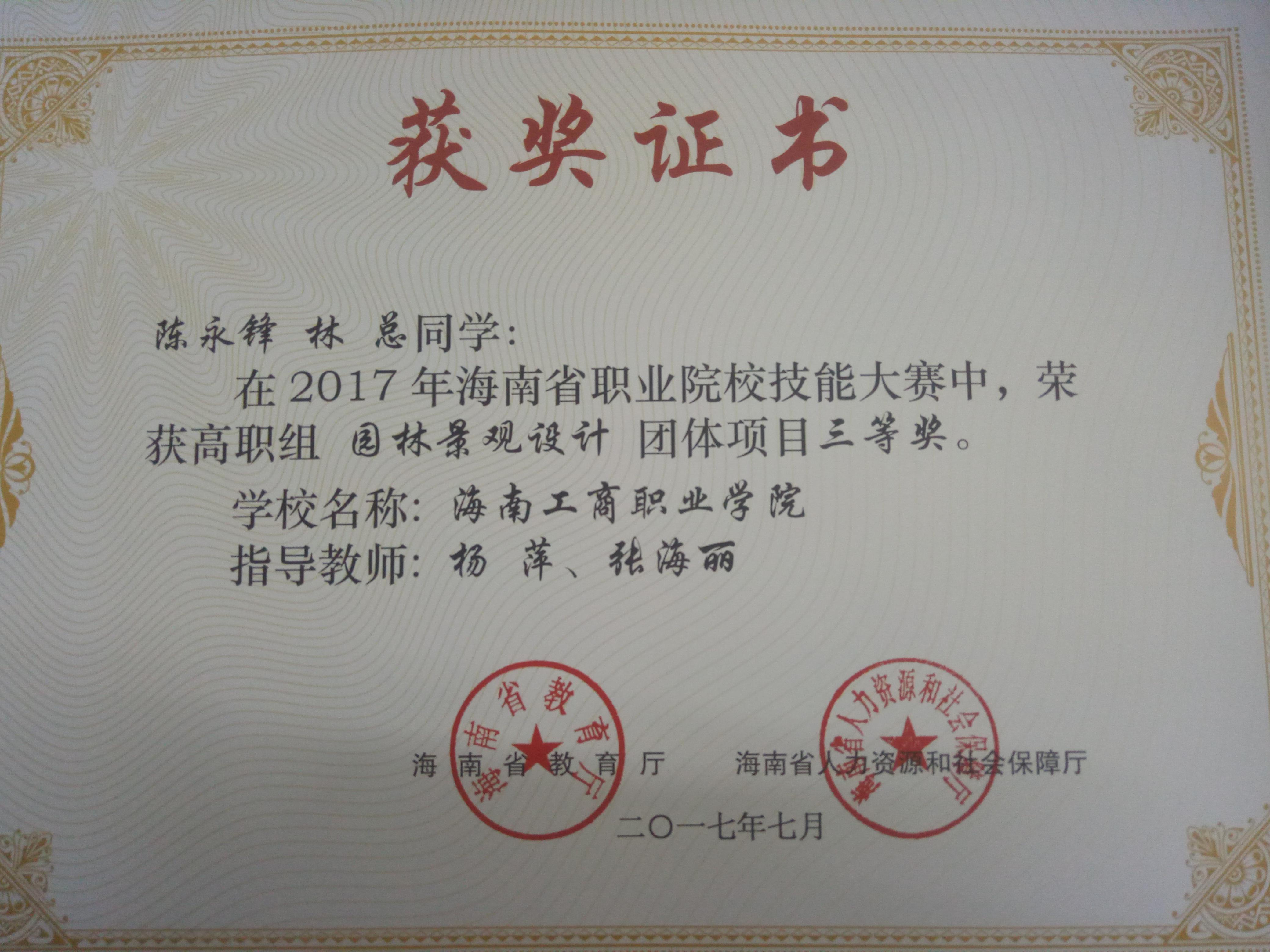 2017年海南省职业院校技能大赛 园林景观设计 三等奖