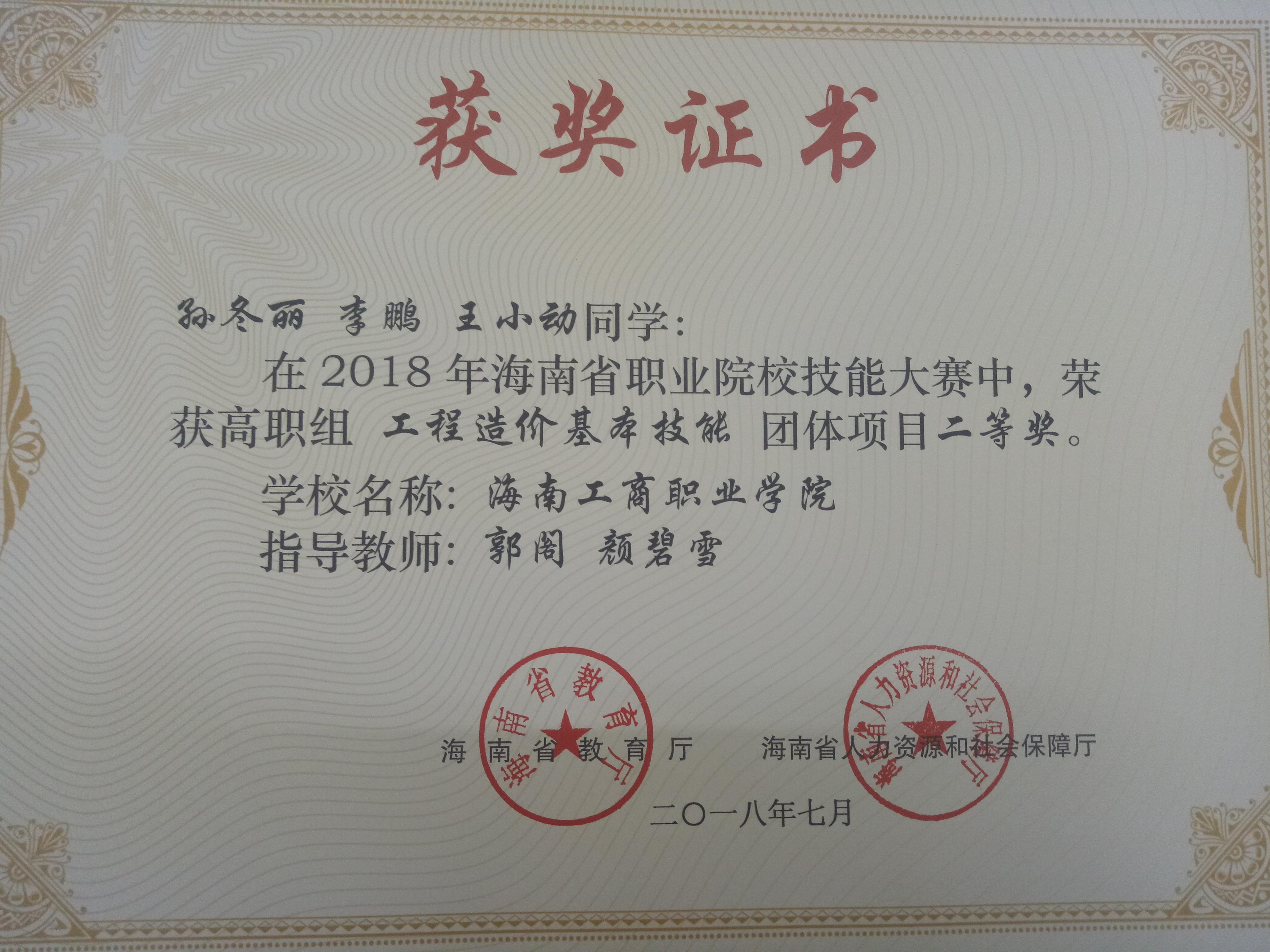 2018年海南省技能大赛高职组 工程造价基本技能 团体项目 二等奖