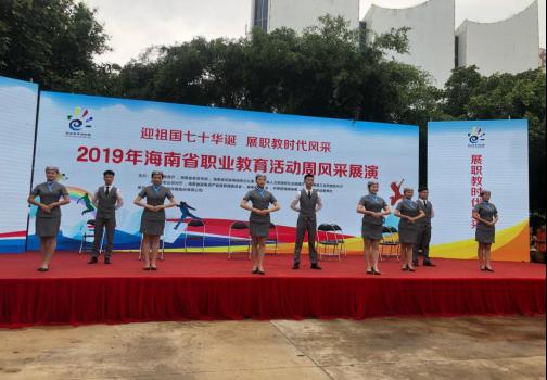 2019年海南省职业教育活动周,我
