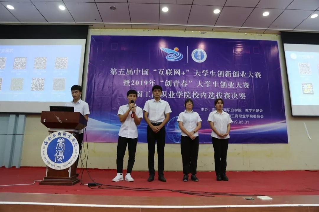 """祝贺我院在第五届中国""""互联网+""""大学生创新创业大赛暨""""创青春"""""""
