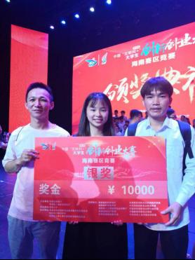 """我校在第五届中国""""互联网+""""大学生创新创业大赛海南赛区竞赛中摘得一银两铜"""