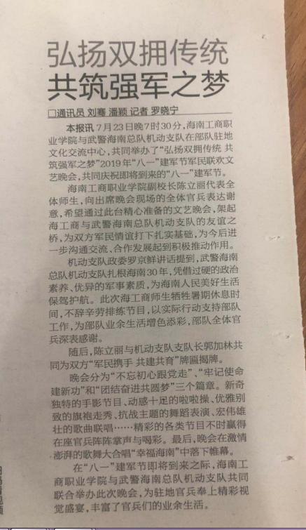 【海南特区报】弘扬双拥传统 共筑强军之梦