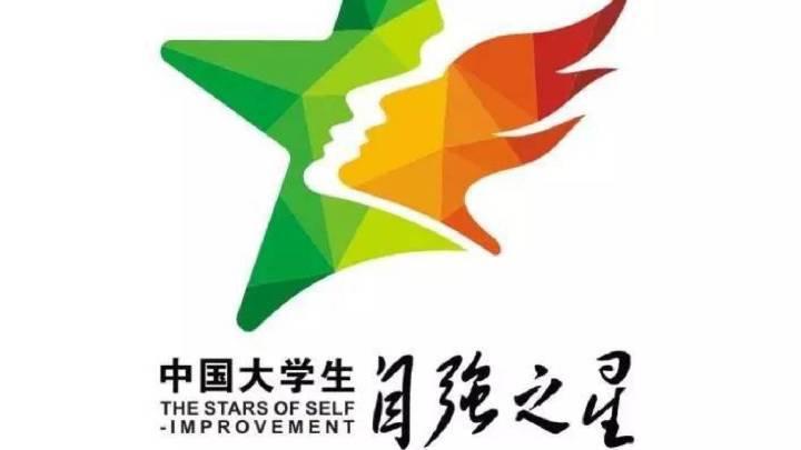 喜报!我校陈重私同学荣获中国大学生自强之星