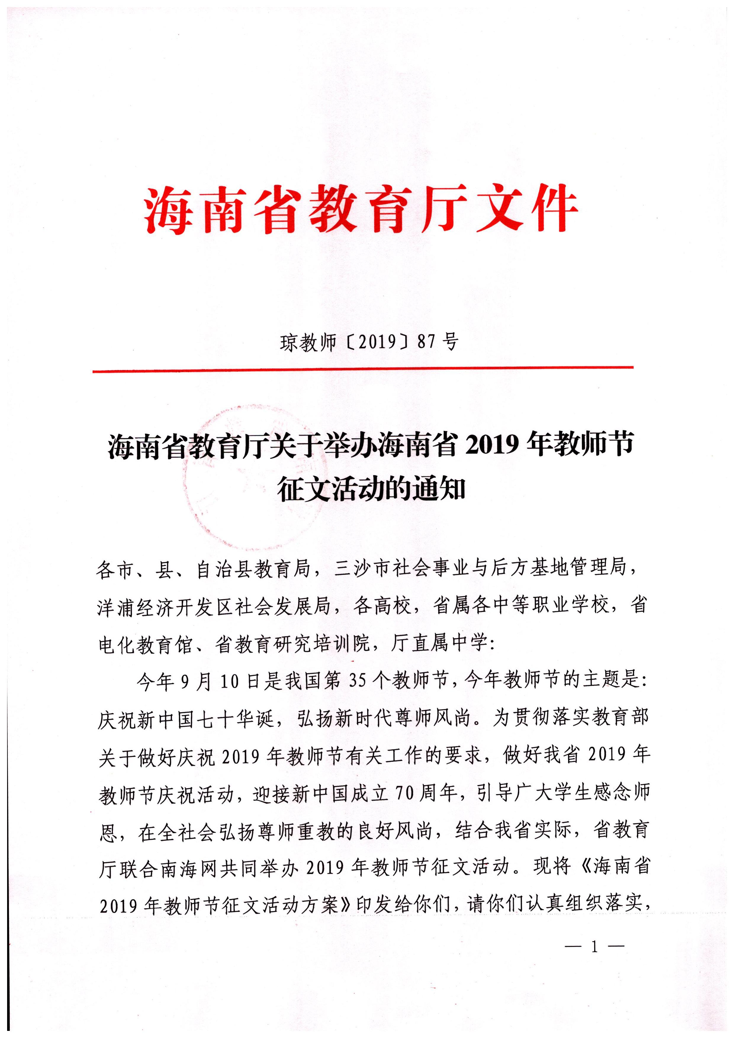 海南省教育厅关于举办海南省2019年教师节征文活动的通知