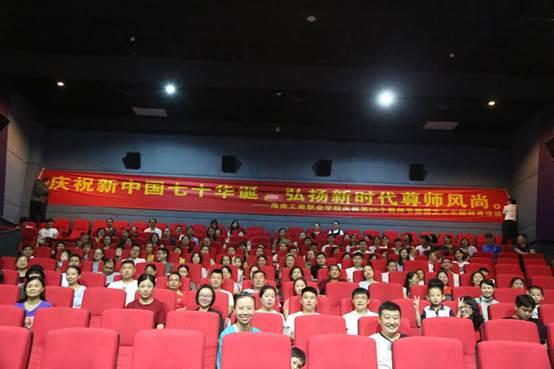 庆祝新中国七十华诞,弘扬新时代尊师风尚