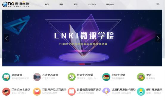 海南工商职业学院中国知网(CNKI)产品试用通知