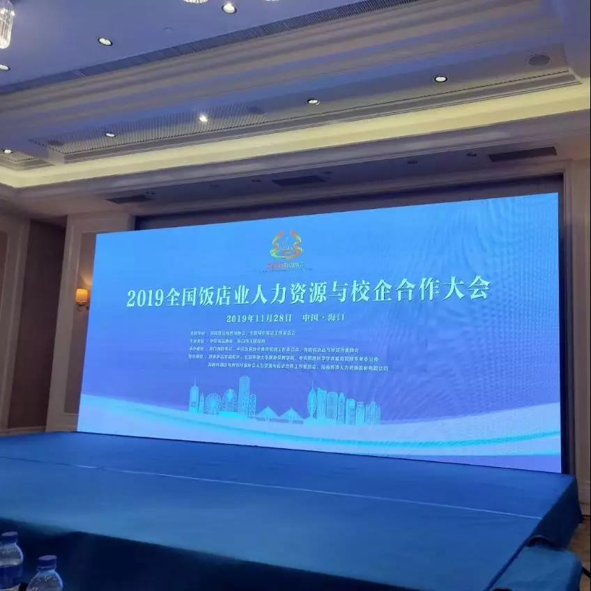 教学科研 海南工商职业学院旅艺学院应邀参加第四届中国国际饭店业大会