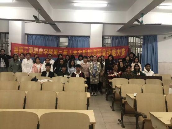 海南工商职业学院第三届工业分析检测技能大赛