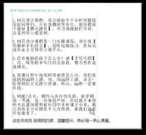 停课不停学|信息工程学院:杨阳老师的网课小妙招!