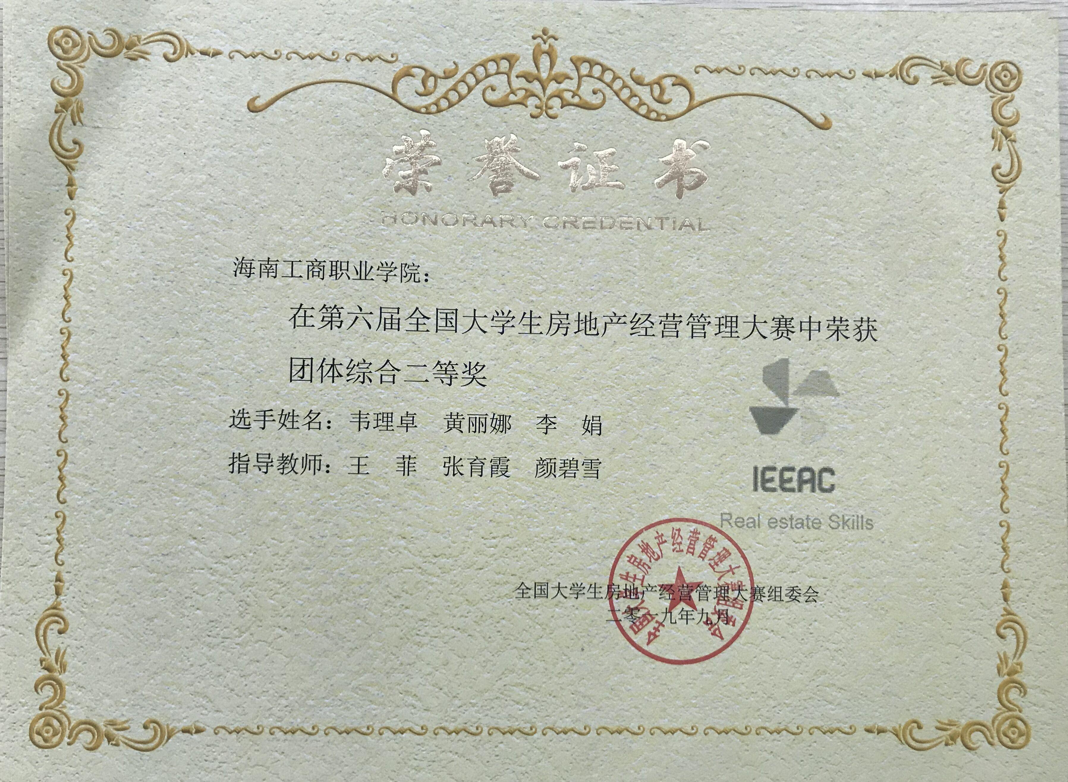 2019年9月全国大龙8国际登录房地产jing营管理大赛 团体综合二deng奖