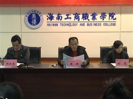 校党委召开2021年度第一次理论学习中心组学习(扩大)会议