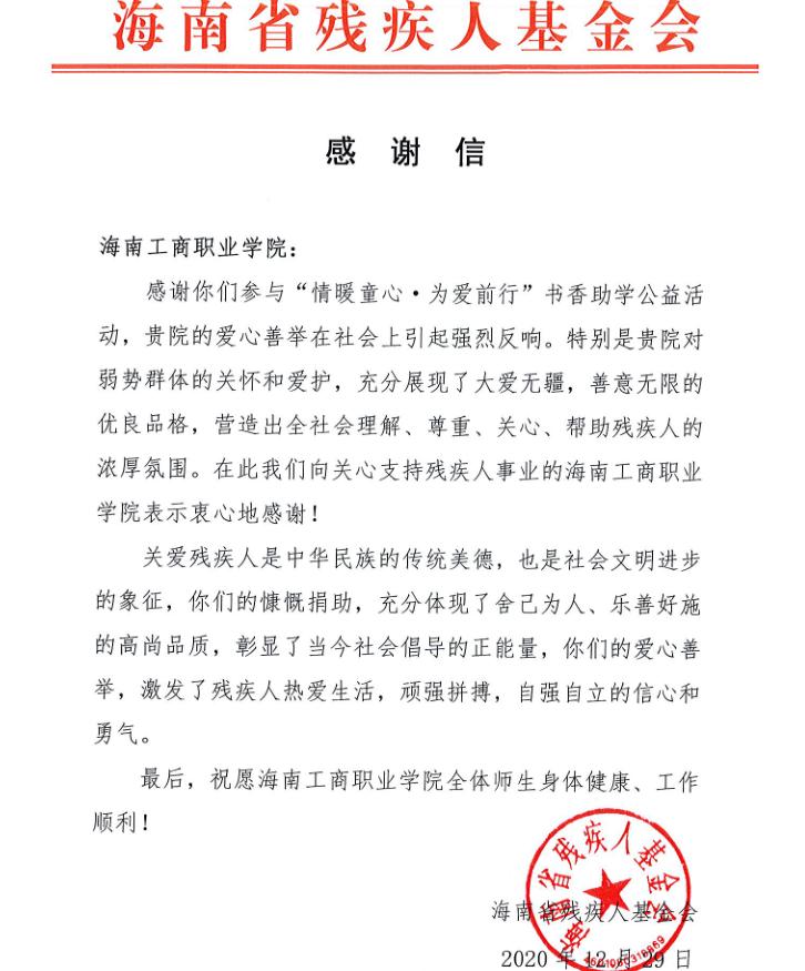 海南省残疾人基金会给我校发来感谢信