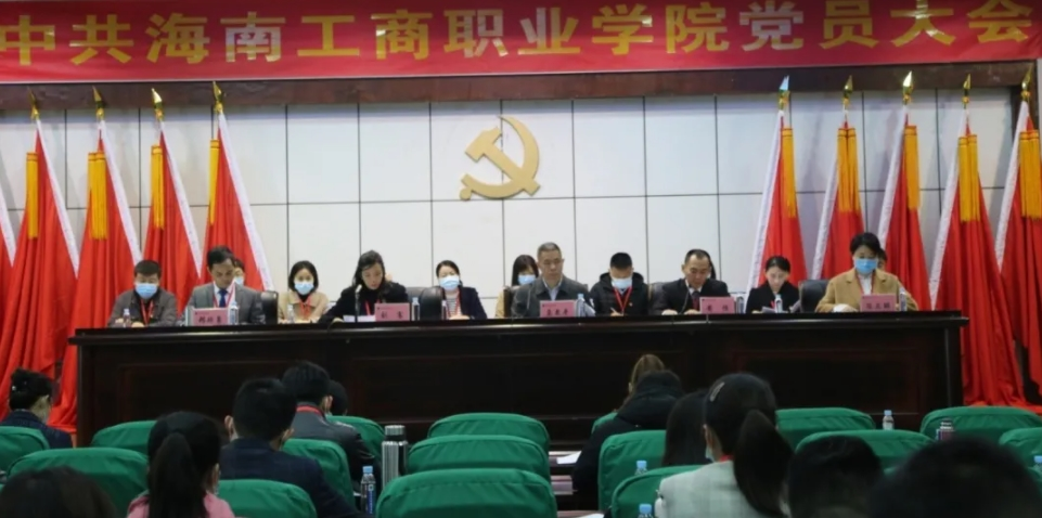 中共海南工商职业学院党员大会胜利闭幕