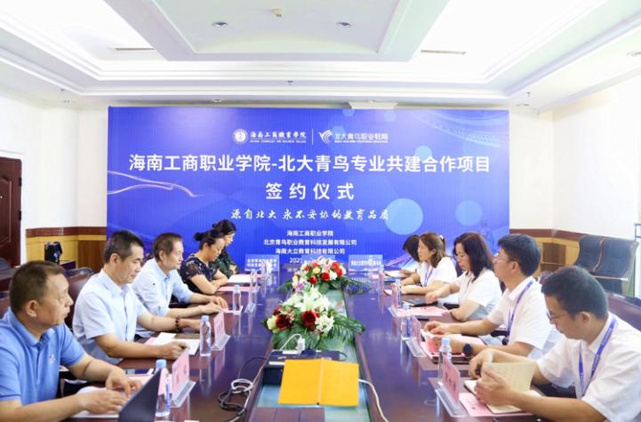 海南工商职业学院-北大青鸟专业共建合作项目正式签约