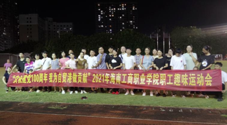 海南工商职业学院成功举办职工趣味运动会