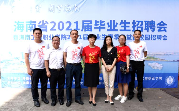 『扬帆自贸 圆梦海南』海南工商职业学院2021届毕业生招聘会