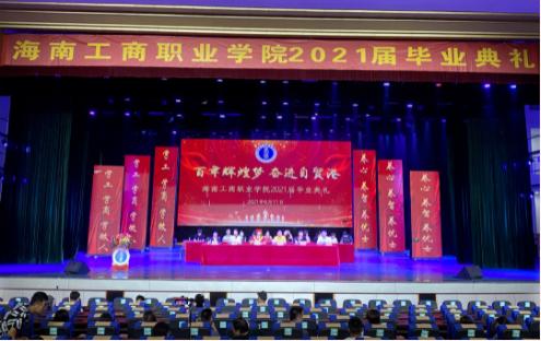 海南工商职业学院举办2021届毕业典礼暨毕业欢送会